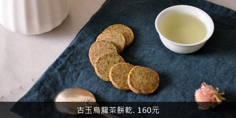 古玉烏龍茶餅乾  暱稱O奶酥