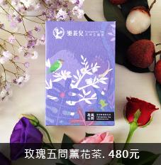 玫瑰五問薰花茶ROSE TEA